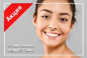 Скидки до 37% на отбеливание и профессиональную чистку зубов