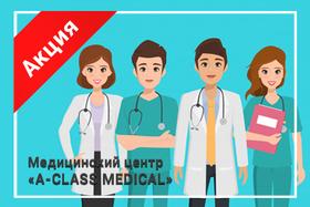 Скидка 60% на анализ на COVID-19 + бесплатный приём всех врачей