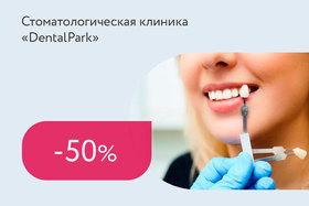 Скидка 50% на отбеливание зубов
