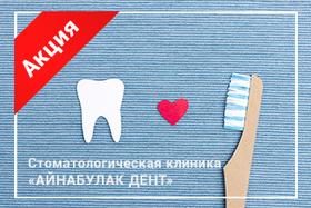 Акция «Вылечи два зуба — получи в подарок чистку всех зубов»