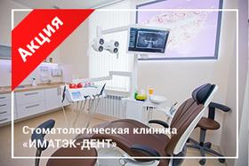 Акция «Первая консультация бесплатно»