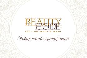 Подарочные сертификаты от «Beauty Code»