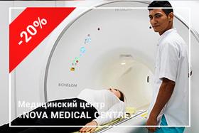 Скидка 20% на МРТ при предварительной заявке