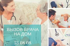 Услуга «Вызов врача на дом»