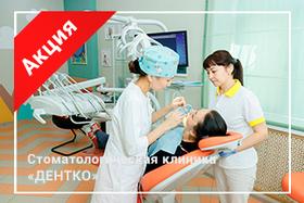 Скидка 20% на лечение зубов именинникам