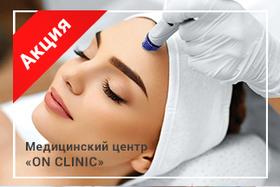 Акция «Консультация косметолога - бесплатно!»