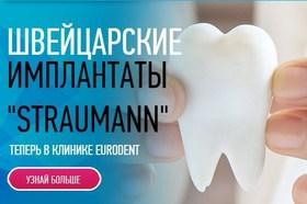 Швейцарские импланты «Straumann» теперь в клинике «Eurodent»