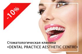 Бесплатная  ортодонтическая консультация, скидка 10% на брекеты