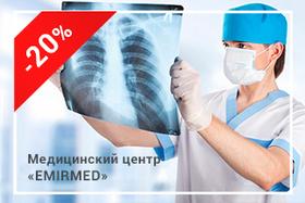 Скидка 20% на рентген