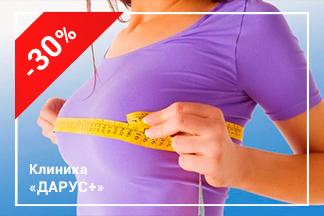 Скидки до 30% на увеличение груди