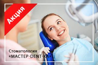 Акция: при лечении 2 зубов - лечение 3-го зуба в подарок!