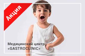 Акция «Если ребенок жалуется на боли в желудке»