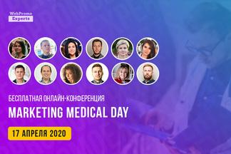Как эффективно продвигать медицинский бизнес в сети? Онлайн-конференция Marketing Medical Day