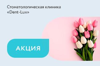 Акция «Весна вместе сDent-Lux иKaspi.kz»