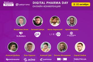 Digital Pharma Day. Будьте во главе digital-трансформации фармацевтической индустрии