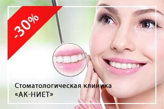 Скидка 30% на все виды стоматологических услуг