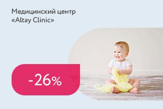 Скидка 26% на Check-Up для детей в возрасте от 1 до 6 месяцев