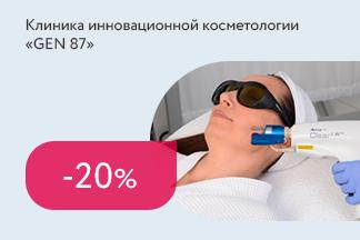 Скидка 20% на лазерное омоложение ClearLift