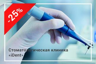 Скидка 25% на Vector–терапию (лечение десен)