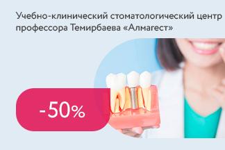 Скидка 50% на консультацию по установке имплантов