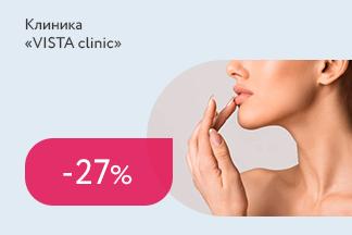 Скидка 27% на увеличение губ