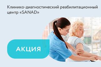 Акция «Бесплатная консультация реабилитолога»