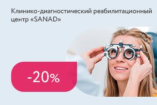 Скидка 20% на приём офтальмолога