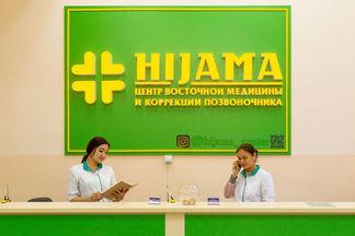 Центр восточной медицины «Хиджама»: безоперационное лечение сложных проблем
