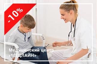 Скидка 10% при записи к детскому невропатологу и травматологу-ортопеду
