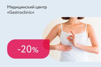 Скидка 20% на комплекс «Женское УЗИ»
