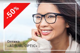 Скидки до 50% на оптические линзы