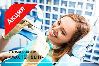 В мае лечение и удаление зубов со скидкой 20%