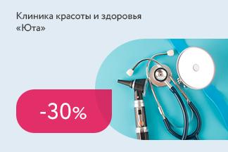 Скидка 30% на видеоэндоскопию ЛОР-органов