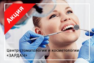 Акция «Консультация врача бесплатно»