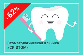 Скидка 62% на профессиональную чистку зубов
