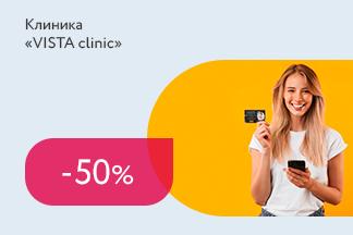 Скидка 50% на сертификат к косметологу