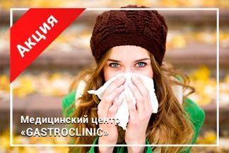 Акция «Экспресс-диагностика в сезон простуд»