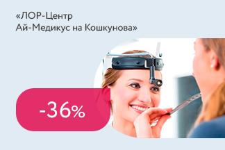 Скидка 36% на комплекс «Консультация ЛОР-врача и видеоэндоскопия ЛОР-органов»