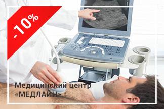 Скидка 10% на эхокардиографию + консультацию кардиолога