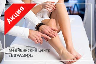 Приём флеболога Дюсембаева Р.М. в Актобе с 23 по 26 октября