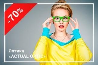 Скидки до 70% в скидочные дни в «Actual Optic»