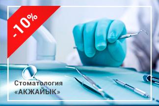 Скидка 10% на стоматологические услуги