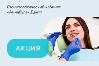 Акция «Снятие зубного камня — в подарок!»