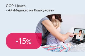 Скидка 15% на онлайн-консультации ЛОР-врача
