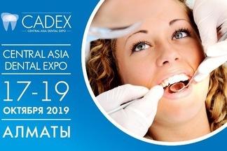 Осенью в Казахстане пройдет  международная выставка по стоматологии