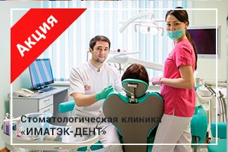 Бесплатная консультация у всех специалистов клиники