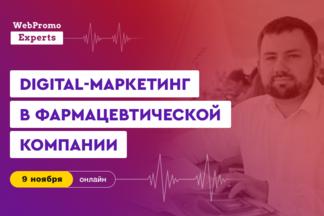 Онлайн-курс «Digital-маркетинг в фармацевтической компании» стартует 9 ноября. Для читателей 103 — скидка!