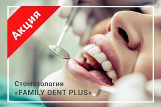Скидки до 30% на лечение и удаление зубов