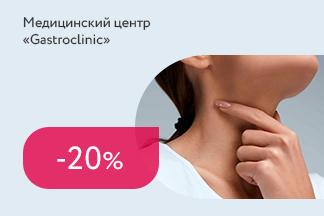 Скидка 20% на комплекс «Проверь щитовидку»