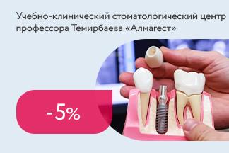 Скидка 5% на установку имплантов Magicore